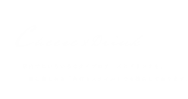 Cheese × Drink